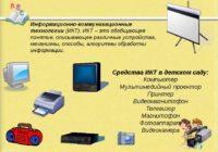 Использование ИКТ технологий в дошкольном учреждении